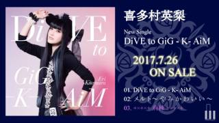 2017年7月26日発売 喜多村英梨ニューシングル「DiVE to GiG - K - AiM」...