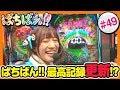 #49「ぱちばん!!最高記録更新!?」SKE48・ゼブラエンジェルのガチバトル ぱちばん!!〈…