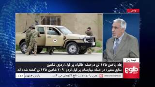 NIMA ROOZ: Balkh Military Base Attack Discussed
