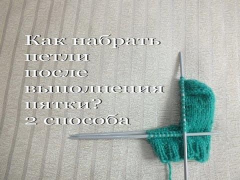 Вязание после пятки носка спицами