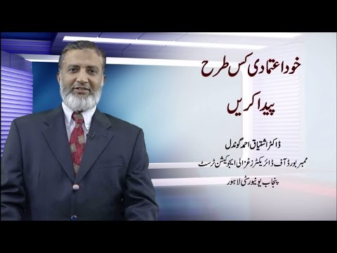 How to develop self-confidence by Dr. Ishtiaq Ahmed Gondal