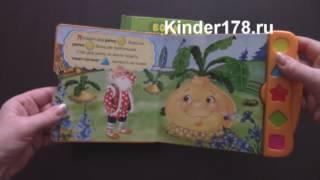 """Детская музыкальная книга """"Мои первые сказки"""" Три говорящие книжки. Азбукварик. Видео-обзор"""
