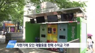 [tbstv] 재활용하면 기부금 쌓이는 '착한 자판기'