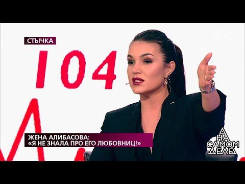 """Жена Алибасова: """"Я не знала про его любовниц!"""" На самом деле. Самые драматичные моменты выпуска"""