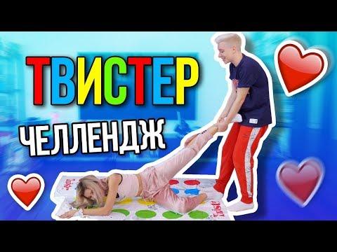 ТВИСТЕР ЧЕЛЛЕНДЖ С МОЕЙ ДЕВУШКОЙ