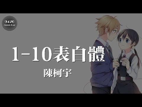 陳柯宇 - 1-10表白體「十分的愛給獨一無二的你」動態歌詞版