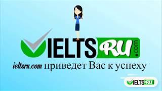 IELTSru.com Обучение с гарантией на успех 100%