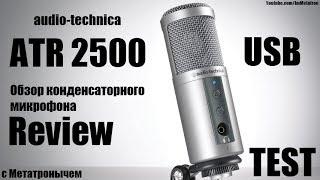 Audio technica ATR2500 USB - Конденсаторный студийный обзор