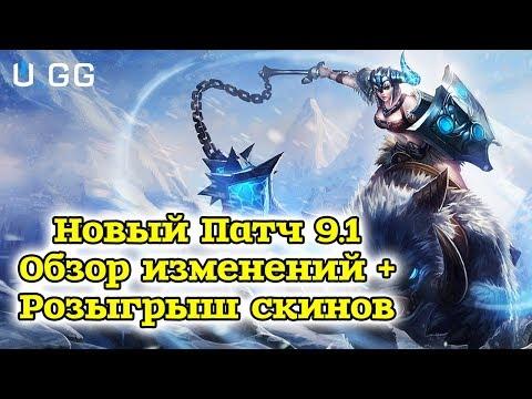 НОВЫЙ ОБЗОР ПАТЧА 9.1 от Виви | НОВЫЙ СЕЗОН | League of legends 9.1 patch | Лига Легенд thumbnail