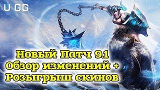 Baixar НОВЫЙ ОБЗОР ПАТЧА 9.1 от Виви | НОВЫЙ СЕЗОН | League of legends 9.1 patch | Лига Легенд