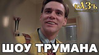 Шоу Трумана - все вокруг вас просто тролят