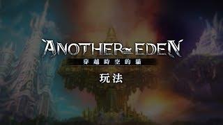 Another Eden:穿越時空的貓 - 玩法