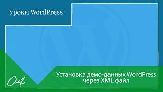 Урок 04 – Установка демо-данных WordPress через XML файл