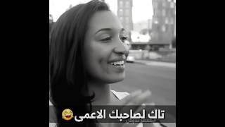 تاك لصاحبك الاعمى😎🤣#احطه بيك الجرح لو صاباني فيديو يفوتكم👌😂