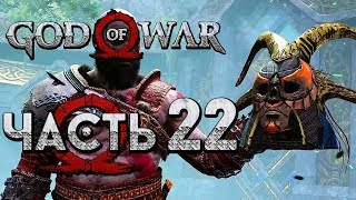 Прохождение GOD OF WAR 4 [2018] — Часть 22: БИТВА С ПЕРВОЙ ВАЛЬКИРИЕЙ