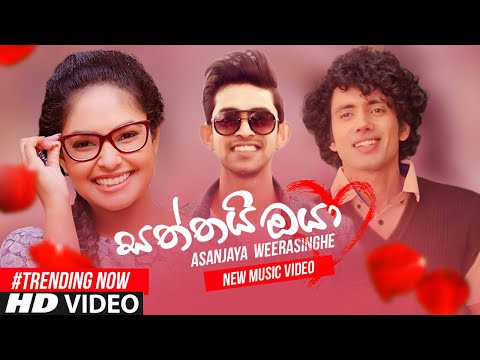 Saththai Oya (සත්තයි ඔයා) - Asanjaya Weerasinghe (ලැම්බා) New Music Video (2021) | Sinhala New Song