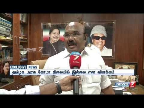 Minister Jayakumar speaks about AIADMK merger | News7 Tamil