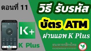 วิธีรับ รหัส ATM จากแอพ k-plus | ธนาคารกสิกรไทย