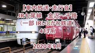 【車内放送・走行音】 JR七尾線 413系 金沢~千路 Sounds in the train, JR Nanao Line Kanazawa to Chiji (2020.9)