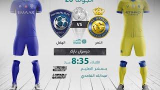 مباشر القناة الرياضية السعودية | النصر VS الهلال (الجولة الـ20)