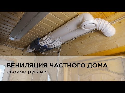 """""""Домвент Дача"""". Инструкция по монтажу"""