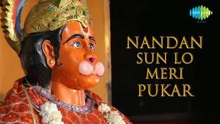 Nandan Sun Lo Meri Pukar Pawansut Binati Barambaar | Hanuman Bhajan | Hari Om Sharan | जय बजरंग बलि
