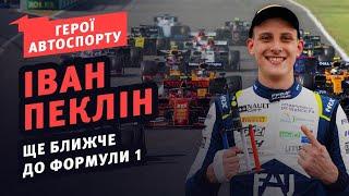 Іван Пеклін - український Шумахер? | Герої автоспорту