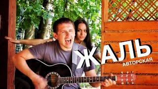 Александр Казлитин (жаль) / авторская песня под гитару