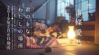 【南條愛乃】ニャーシングル「君のとなり わたしの場所」SPOT