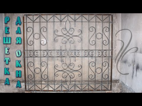 решетка для окна (сборка ковка сварка)