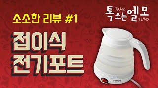 한샘 휴대용 전기포트 접이식 전기포트 리뷰
