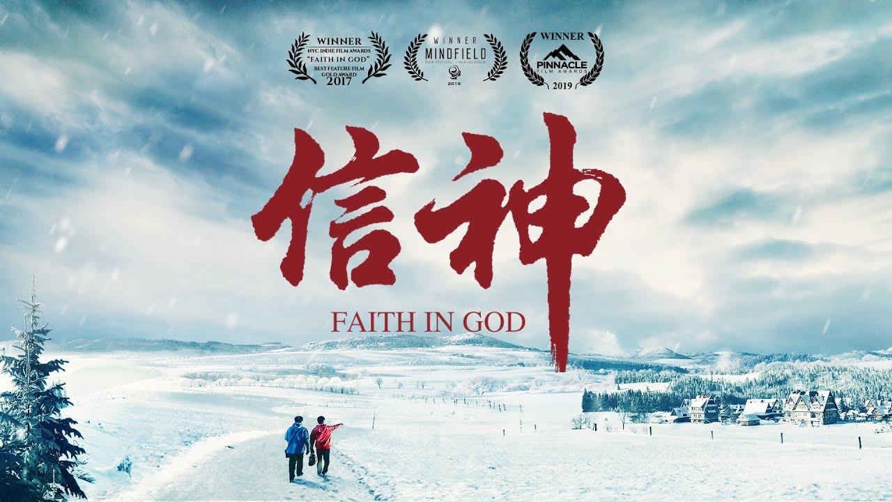基督教会电影《信神》揭开信神的奥秘