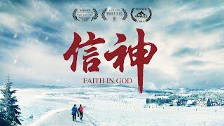 基督教會電影《信神》揭開信神的奧祕