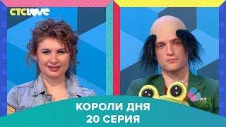 """Анна Цуканова- Котт и Вэл Никольский в шоу """"Короли дня"""" 20"""