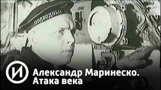 "Александр Маринеско. Атака века | Телеканал ""История"""