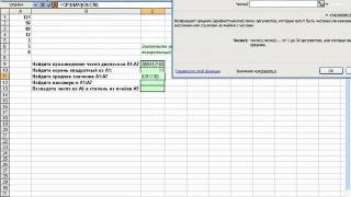 Word и Excel Office 2003   33  Excel  Редактор формул