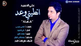 علي الحميد - انطيني وعد (النسخة الاصلية) / Audio