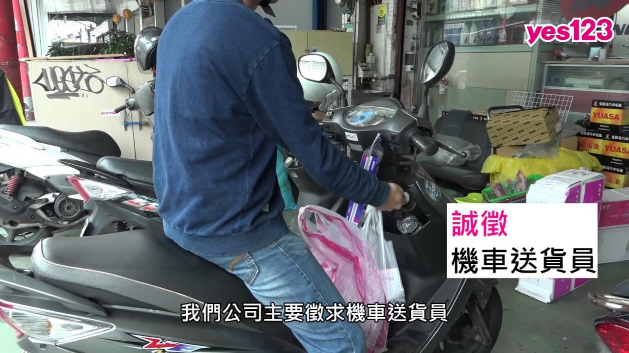 【臺北-南宏汽車材料行】誠徵機車送貨員│yes123企業徵才影音 - YouTube