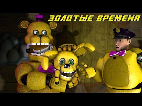 [FNAF SFM] Five Nights At Freddy's Film ЗОЛОТЫЕ ВРЕМЕНА (Фильм)