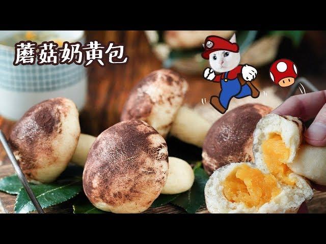 别装蘑菇了,我知道你是奶黄包!