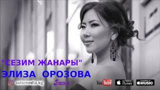 Элиза Орозова - Сезим жанары / Жаны 2018