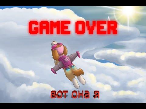 Видео: Skye-Game Over(Клип)
