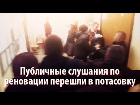 """Как """"Единая Россия"""" превратила слушания по реновации в потасовку"""