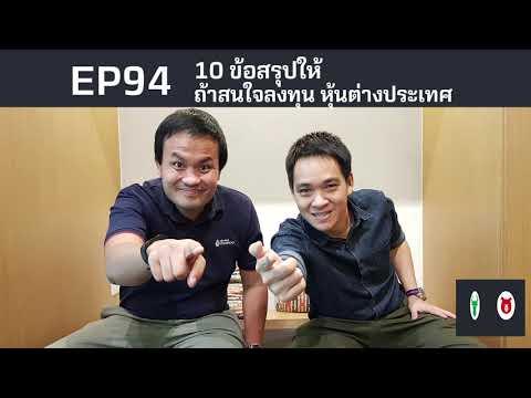EP94 10 ข้อสรุปให้ ถ้าสนใจลงทุนหุ้นต่างประเทศ