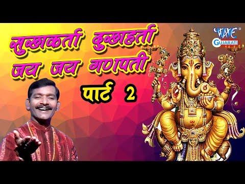 sukhkarta-dukhharta-jai-jai-ganpati-|-gujarati-bhakti-song-|-part-2-|-dinesh-sharma,-vasali-sen-|