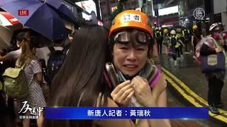 【香港831直播片段】香港現場記者黃瑞秋看到有港民像是被中彈的場景 泣不成聲