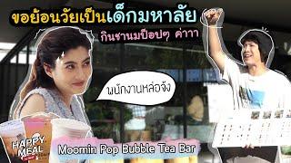 happy-meal-by-ป๊อกกี้-ep-22-moomin-pop-bubble-tea-bar