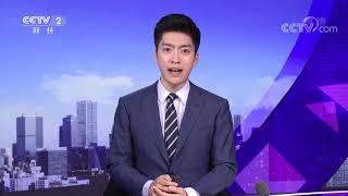 《第一时间》 20191129 1/2| CCTV财经