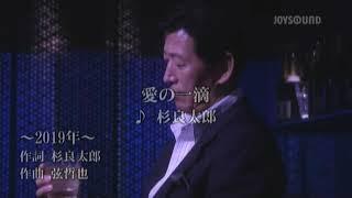 愛の一滴(杉良太郎)〜MUROカラオケレッスン