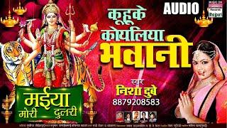 nisha dubey maiya mori dulri kuhuke koyaliya bhawani bhojpuri devi geet 2017 hd video